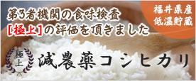 食味検査極上の評価減 農薬コシヒカリ