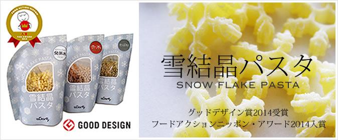 玉谷製麺所雪結晶パスタ