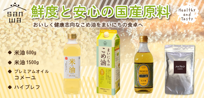 三和油脂 米油